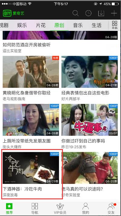 爱奇艺app原创