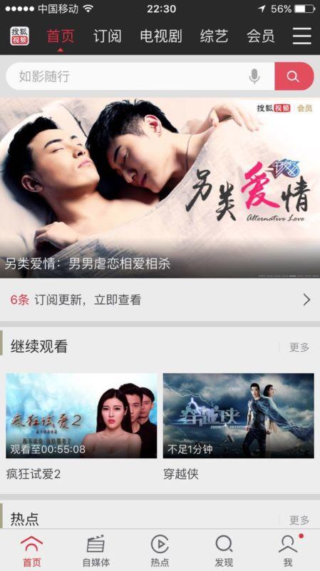 搜狐视频app 首页焦点大图