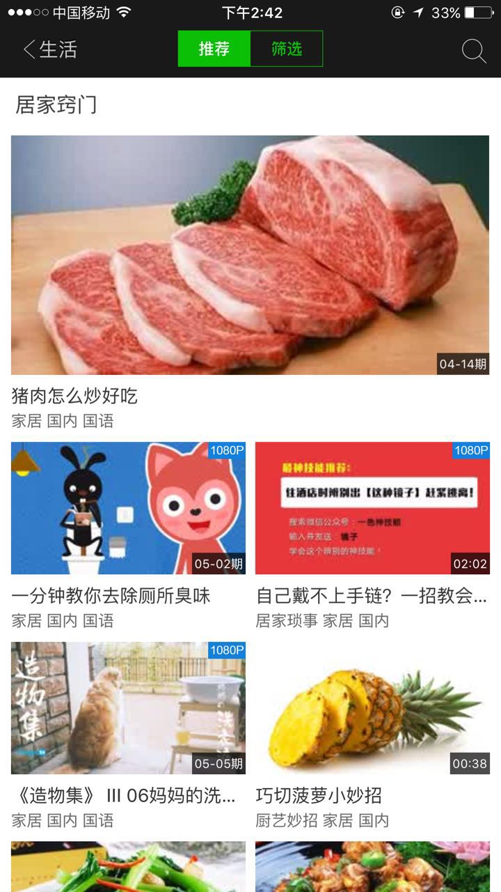 造物集06 爱奇艺app生活频道居家窍门推荐