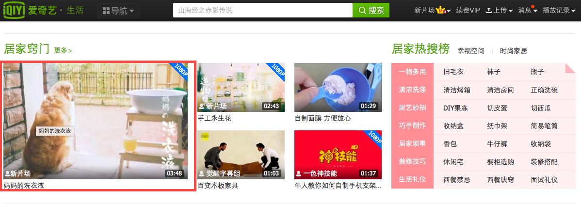 造物集06 爱奇艺pc生活频道居家窍门大图推荐