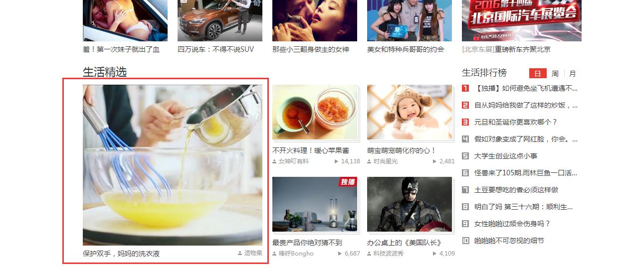 造物集06 搜狐生活频道