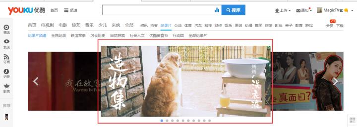 造物集06 优酷纪录片频道banner