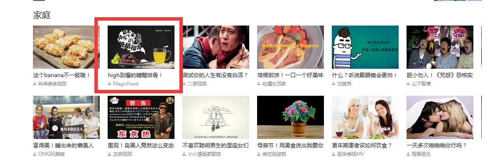 深夜放毒18 搜狐生活频道家庭模块