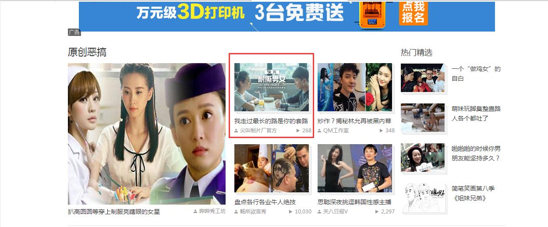 耐撕男女03 搜狐搞笑频道
