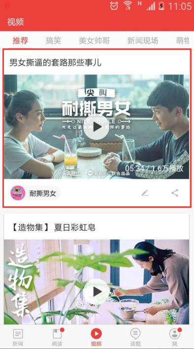 耐撕男女03 网易app视听