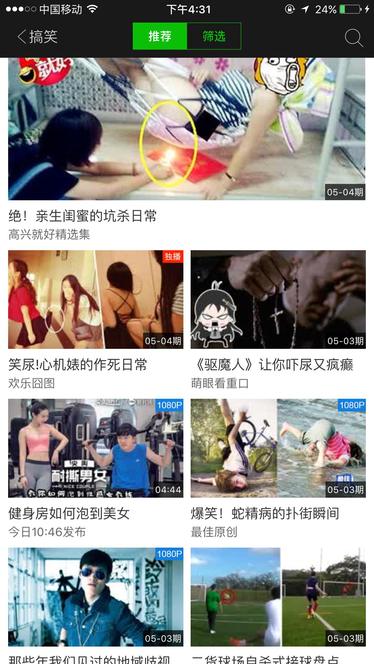 耐撕男女04 爱奇艺app搞笑频道大图推荐