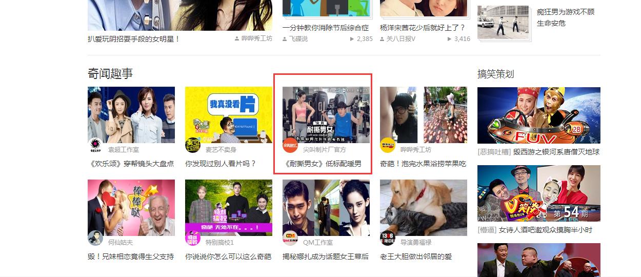 耐撕男女04 搜狐搞笑频道