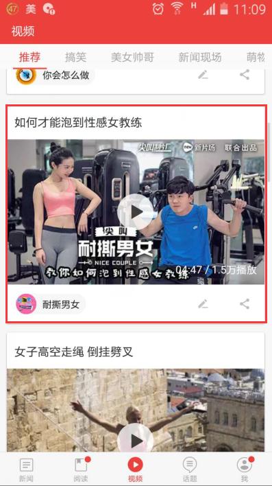 耐撕男女04 网易app视听
