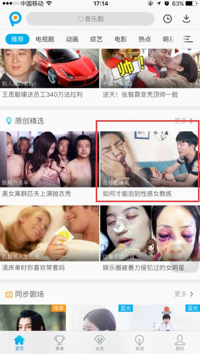 耐撕男女04 优酷app首页推荐