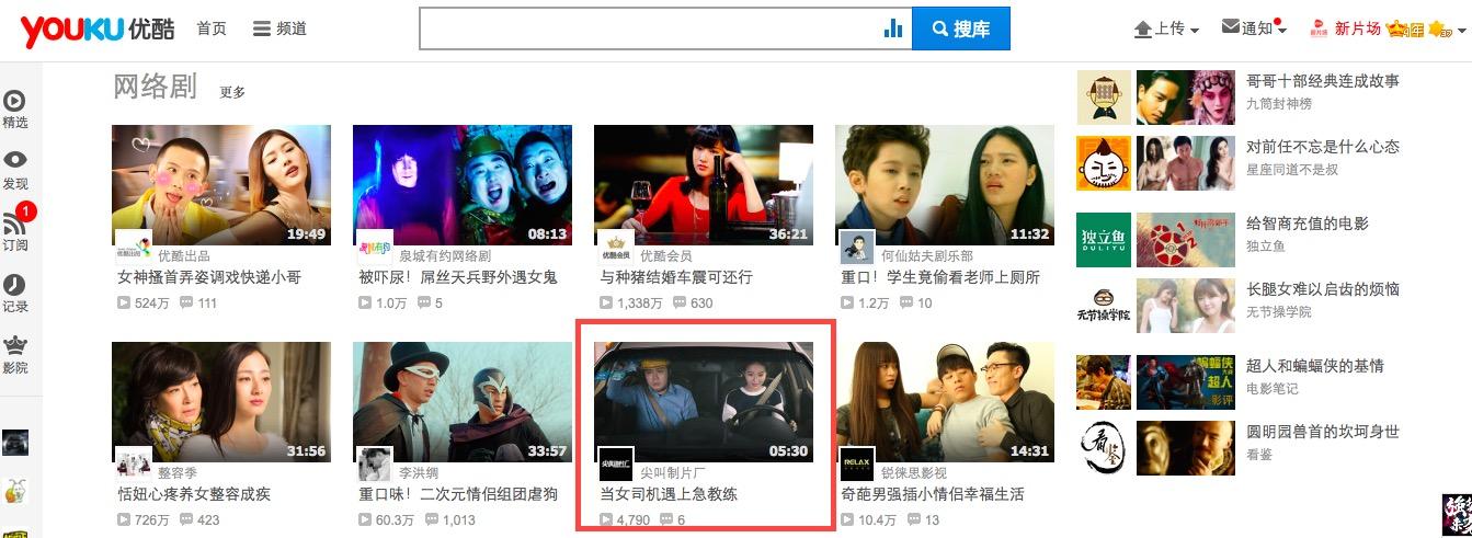 耐撕男女04 优酷原创频道网络剧推荐