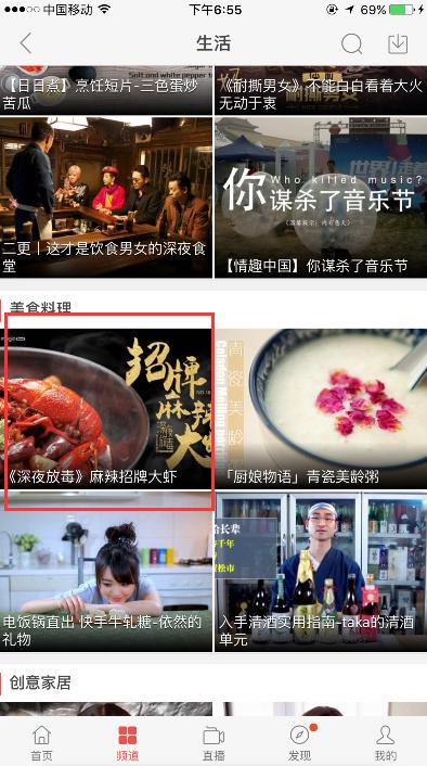 深夜放毒19 乐视app生活频道 美食料理推荐