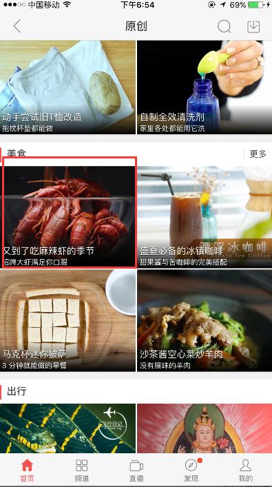 深夜放毒19 乐视app原创频道美食推荐