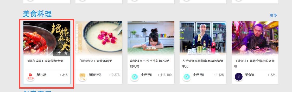 深夜放毒19 乐视热点频道美食料理推荐