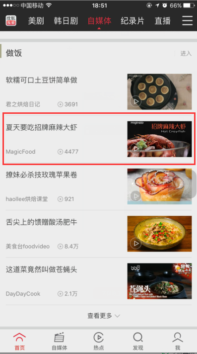 深夜放毒19 搜狐app自媒体