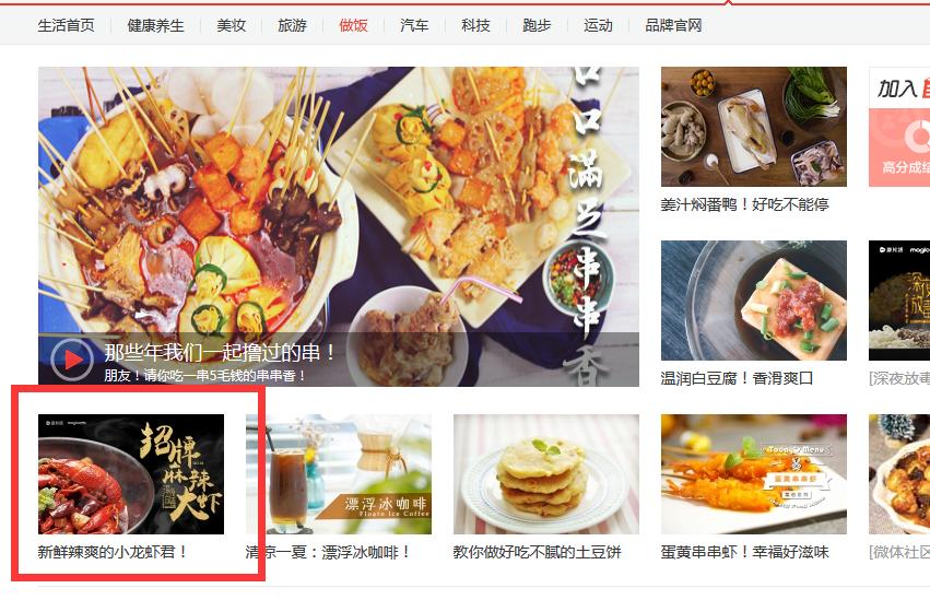 深夜放毒19 搜狐做饭频道小焦点图