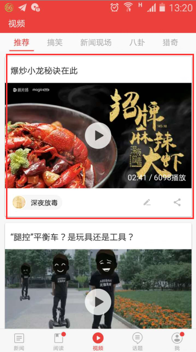 深夜放毒19 网易app视听