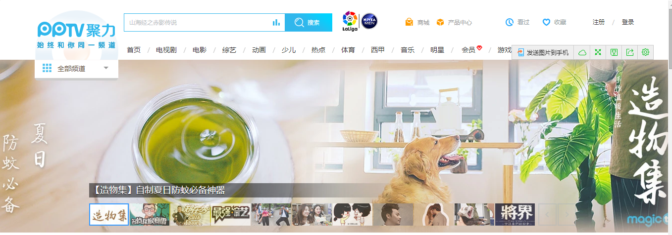 造物集07 PPTV原创频道banner