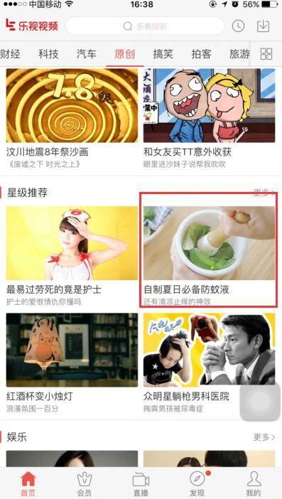 造物集07 乐视app原创