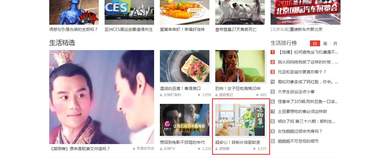 造物集07 搜狐生活频道