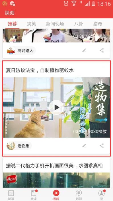 造物集07 网易app视听