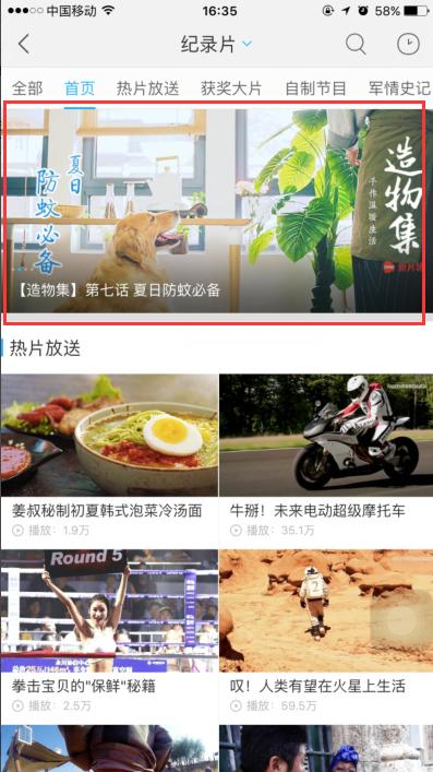 造物集07 优酷app纪录片频道