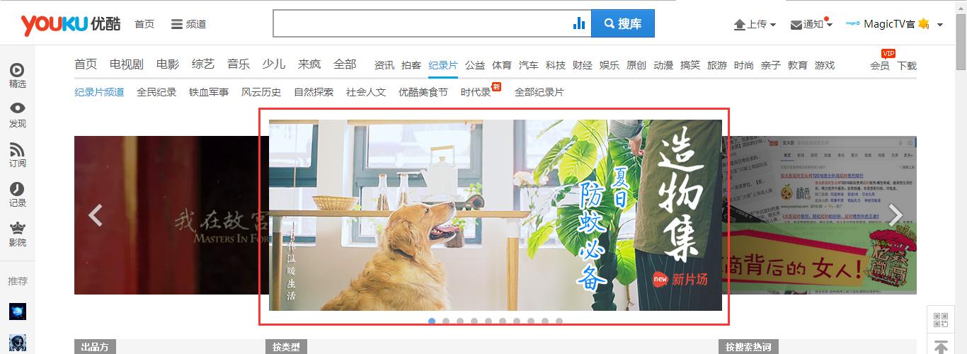 造物集07 优酷纪录片频道banner