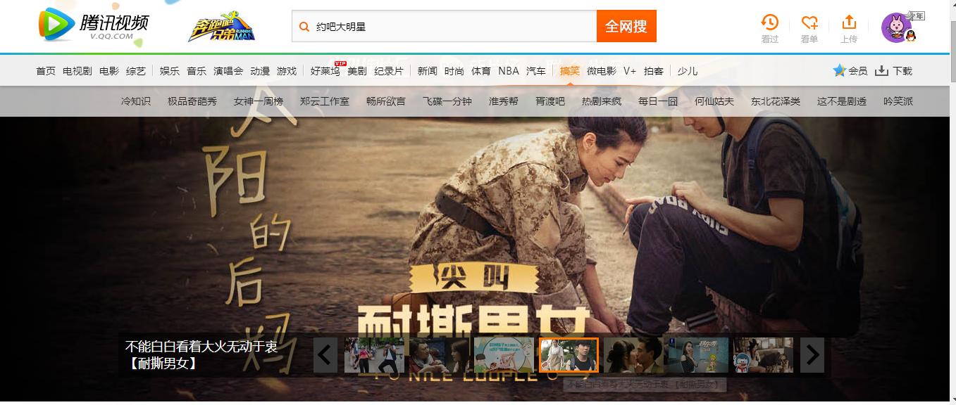 耐撕男女05 腾讯搞笑频道banner
