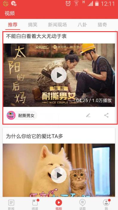 耐撕男女05 网易app视听