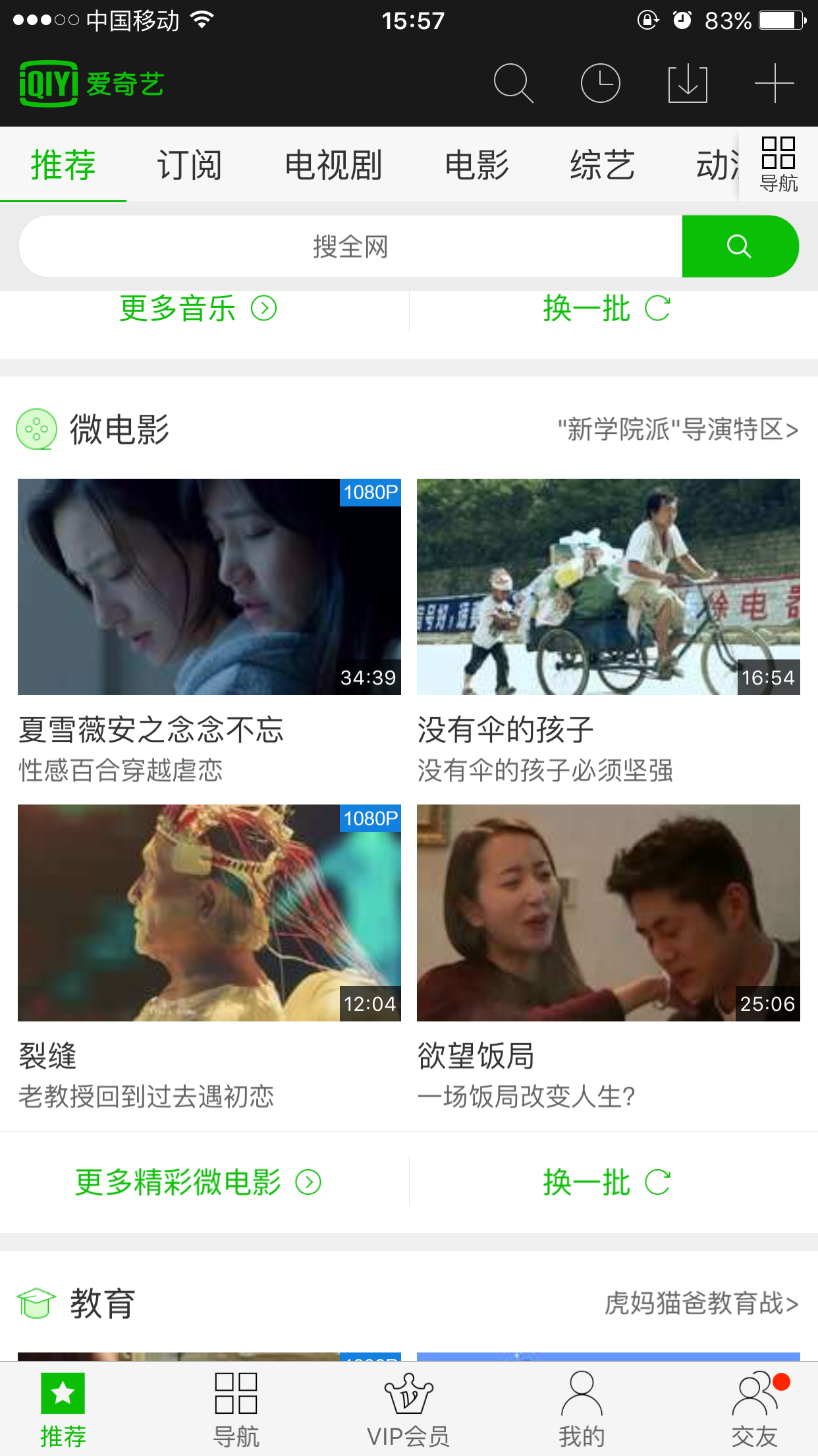 爱奇艺app首页