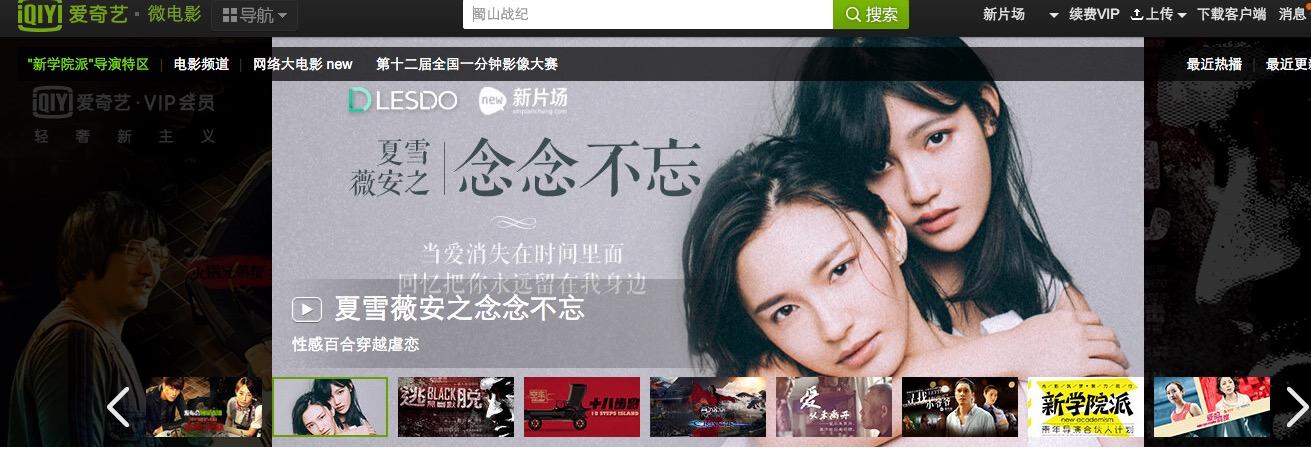 爱奇艺微电影频道banner