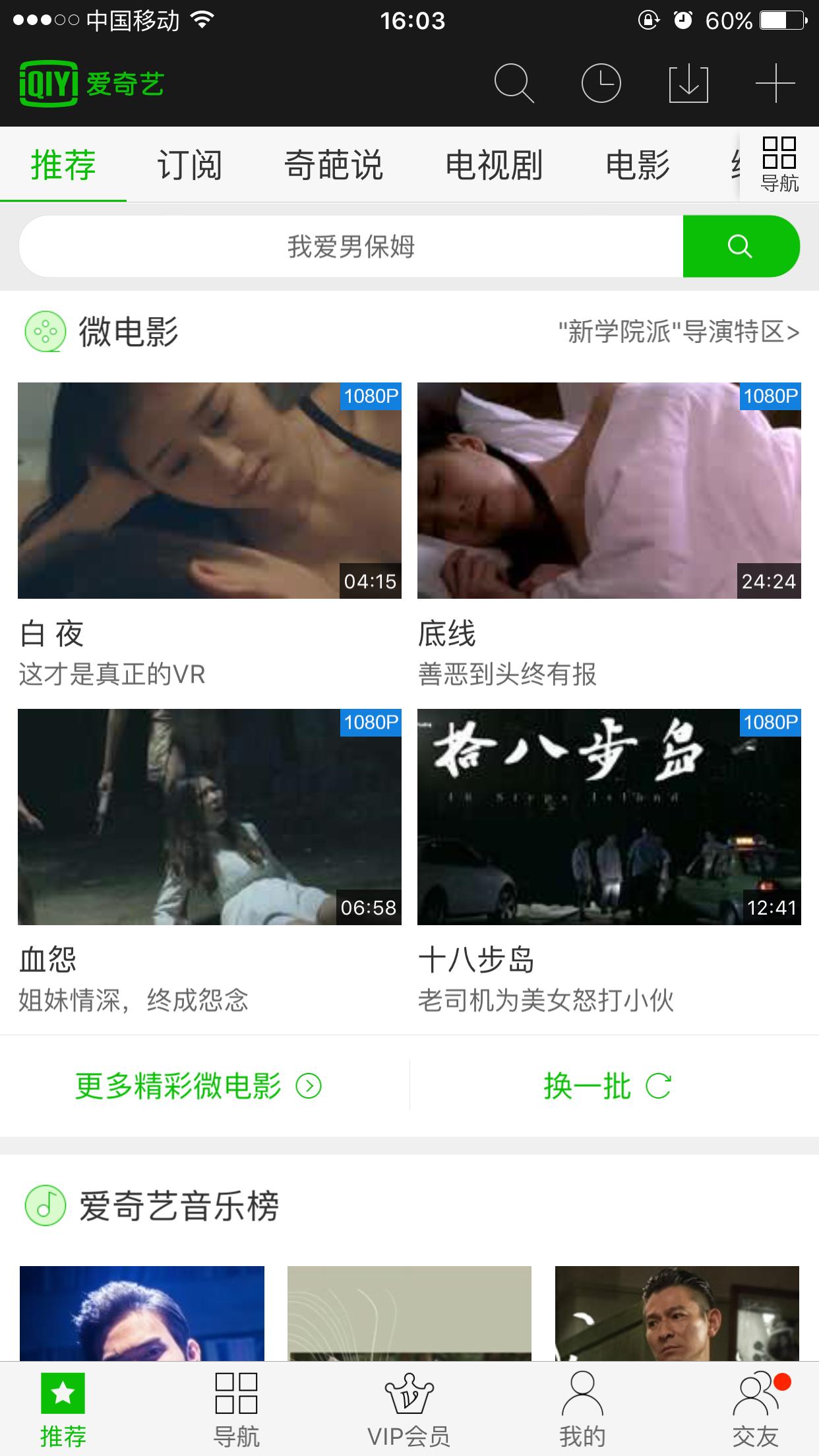 爱奇艺app首页 白夜
