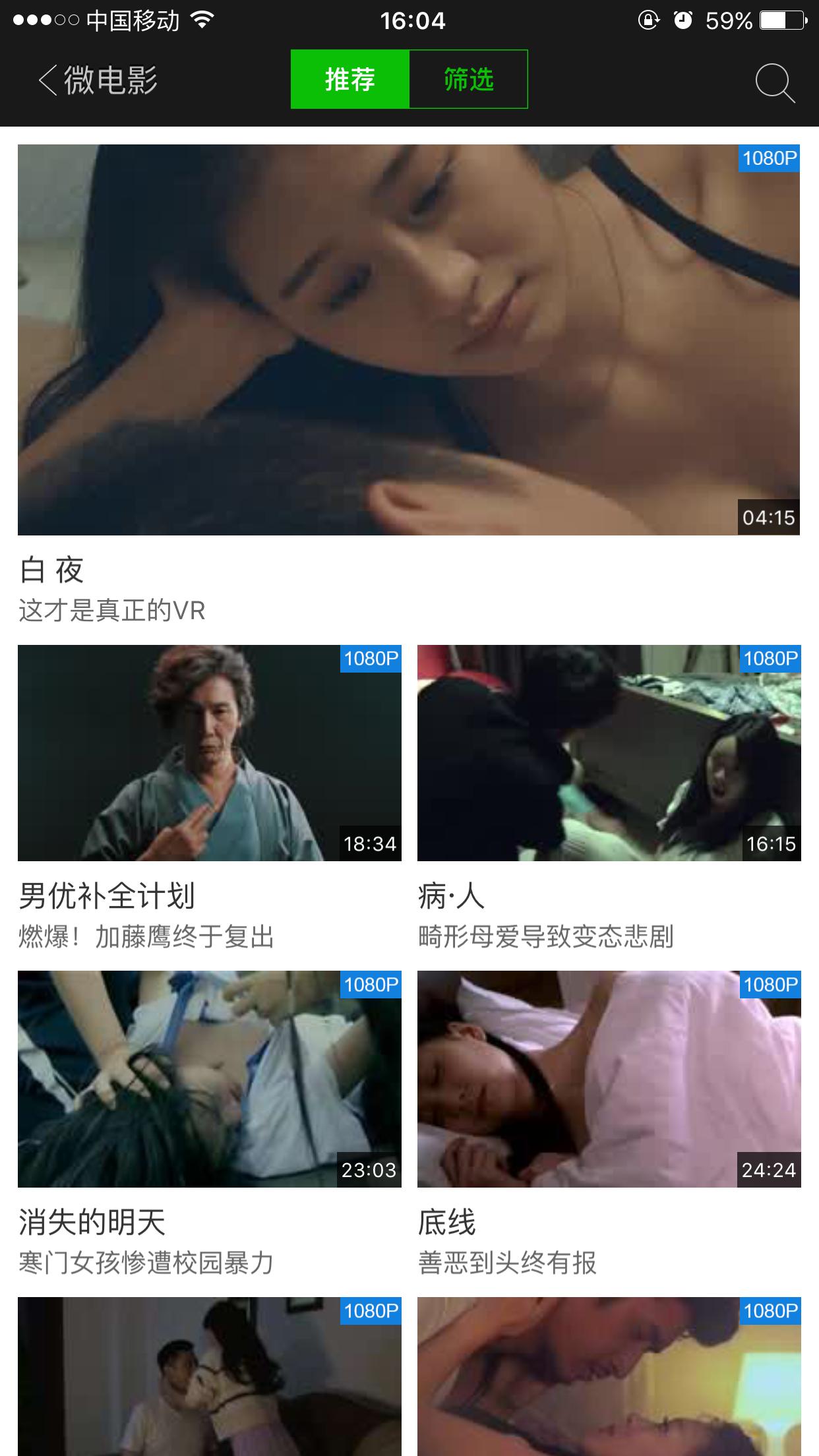 爱奇艺app微电影banner