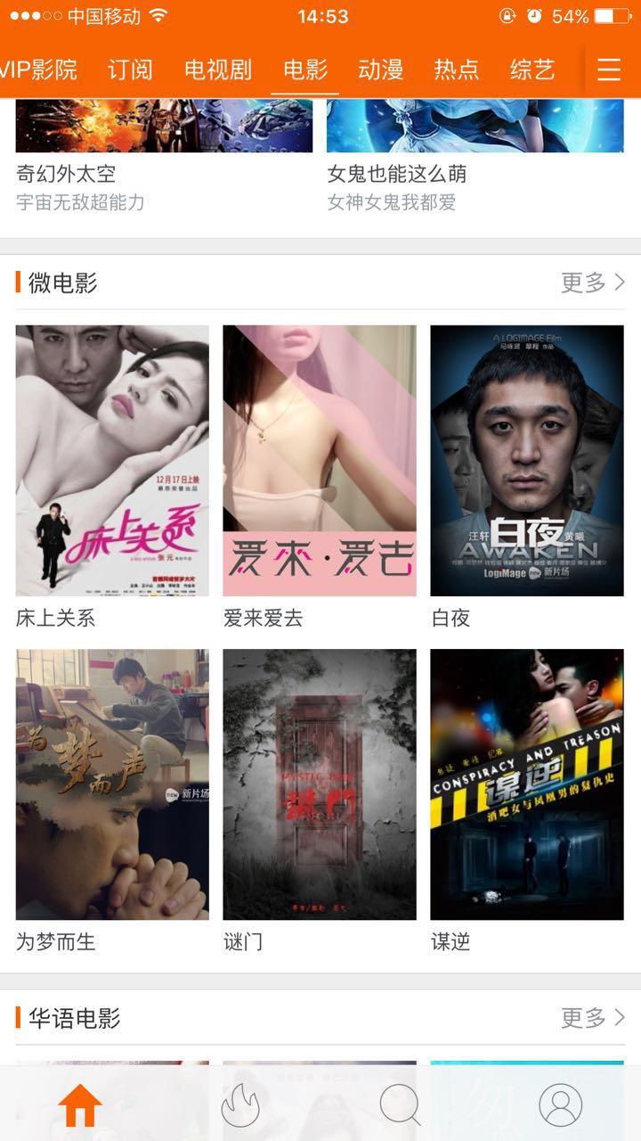 风行app电影频道 白夜