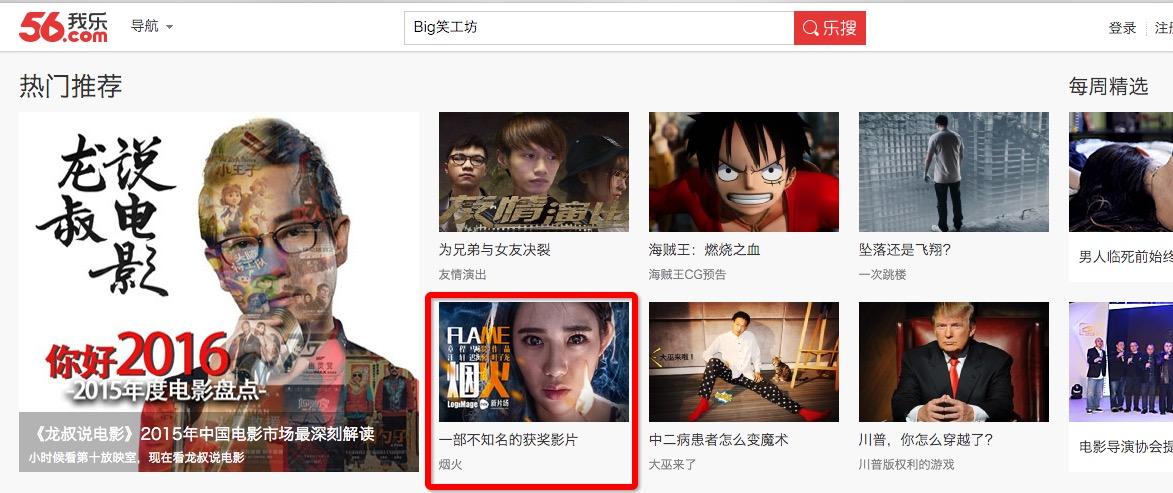 56网电影频道 烟火