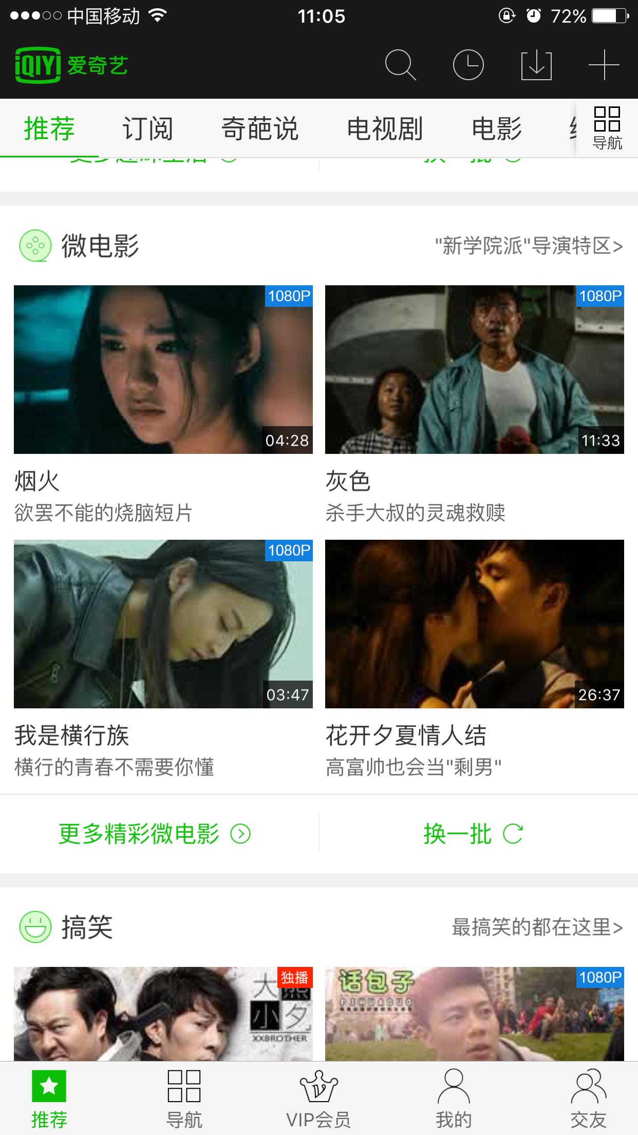 爱奇艺app首页 烟火