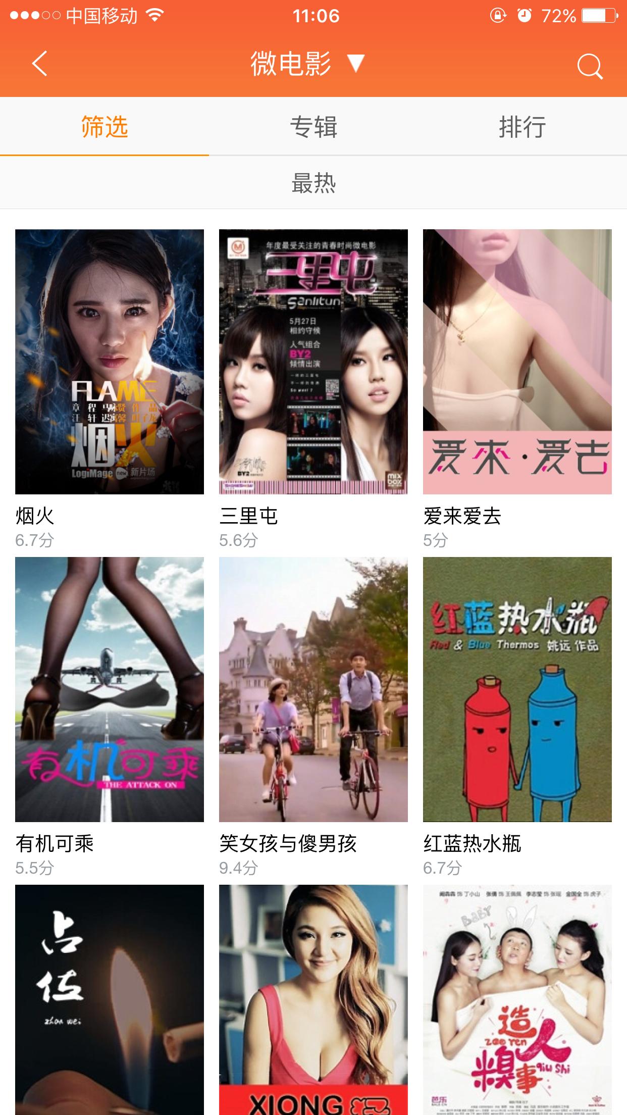 风行app微电影 烟火