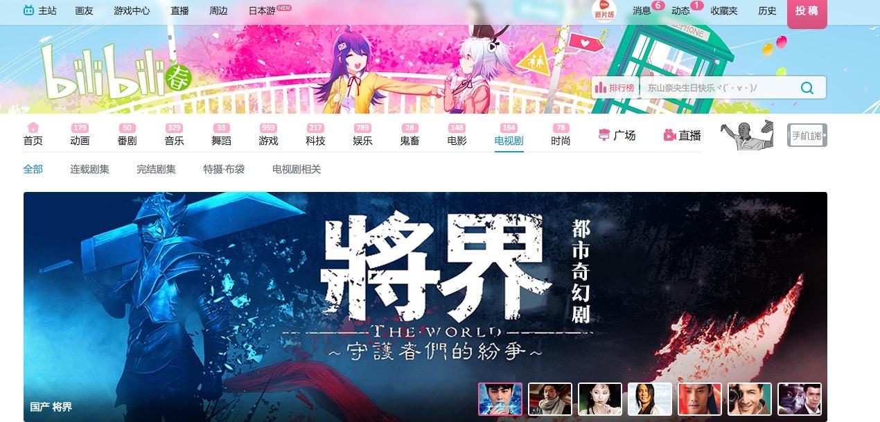 B站电视剧频道 将界01