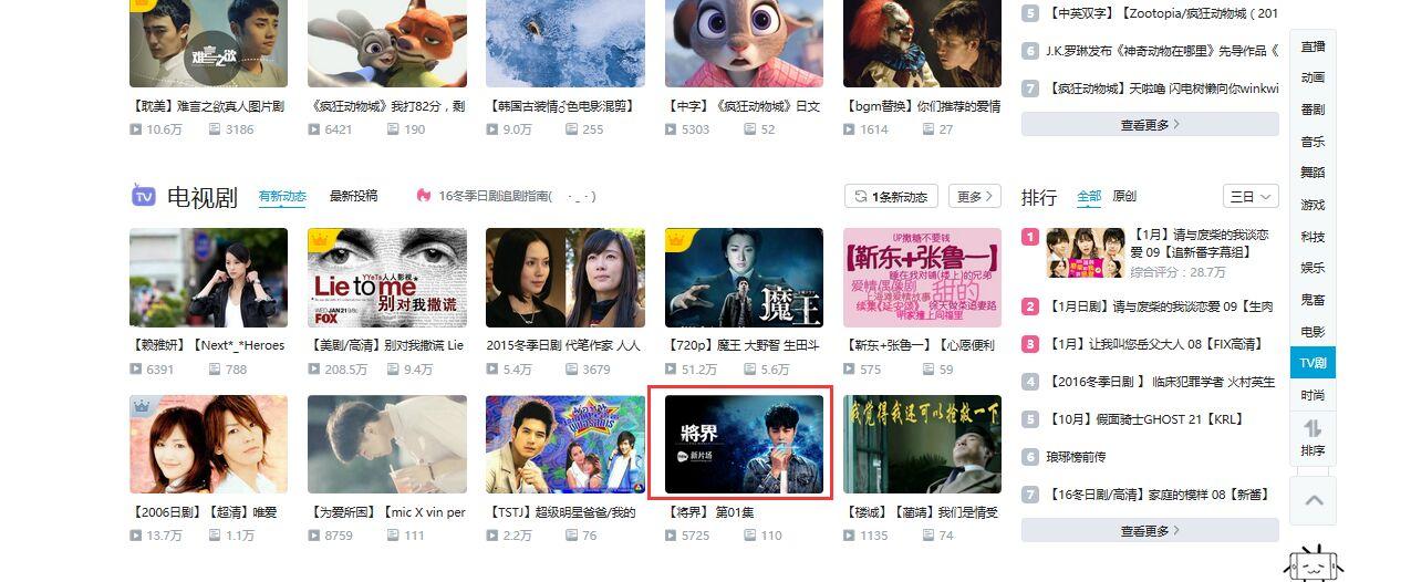 将界01 B站首页 电视剧