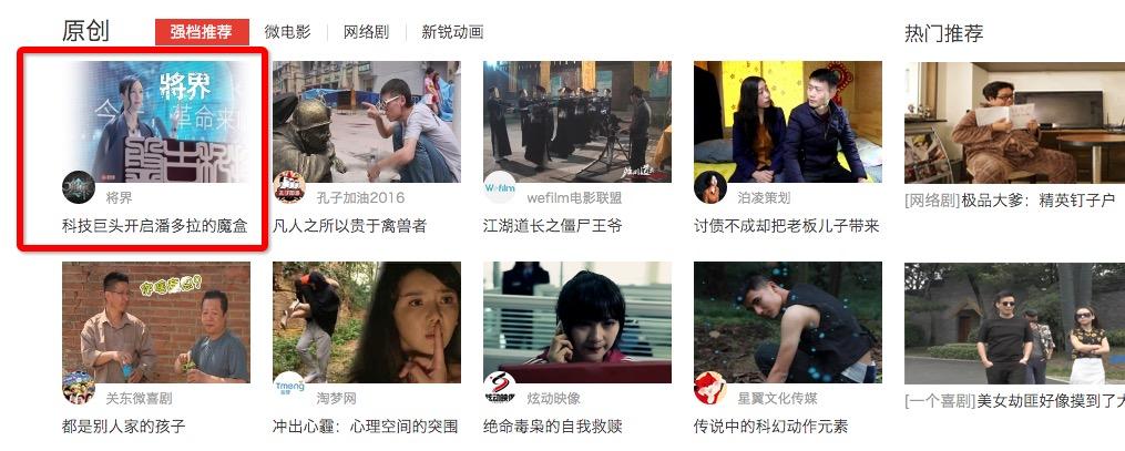 搜狐首页 将界01
