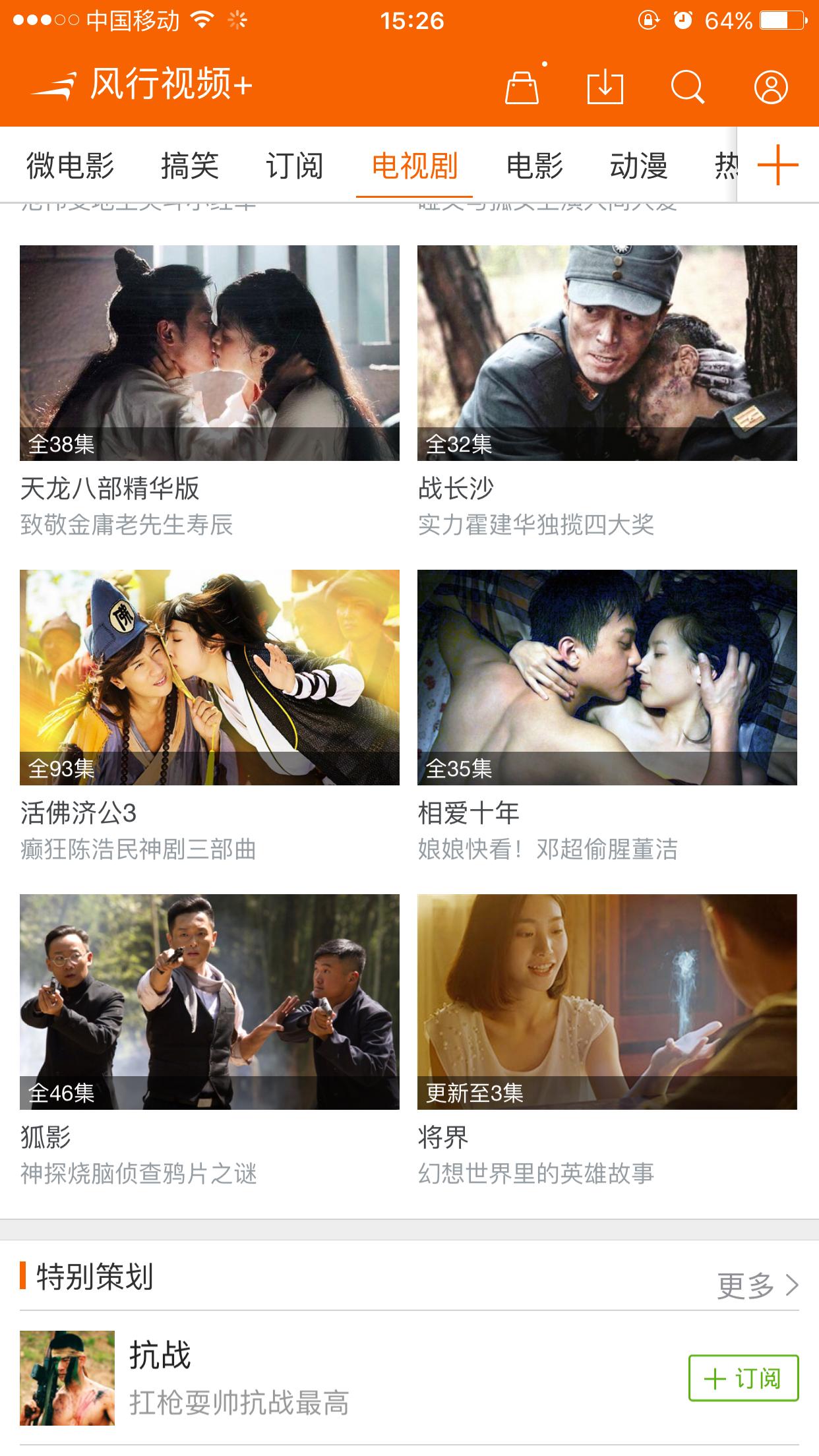 风行app电视剧 将界 02