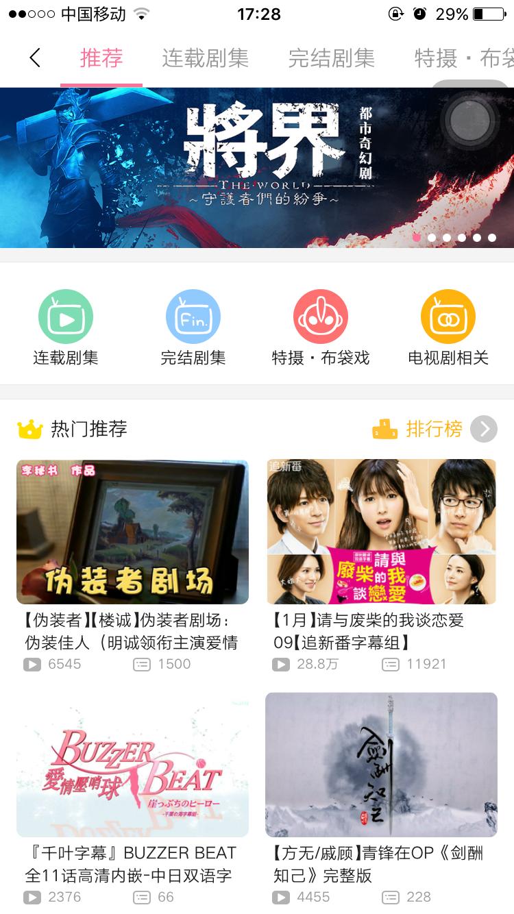 将界02 B站手机端电视剧频道焦点图