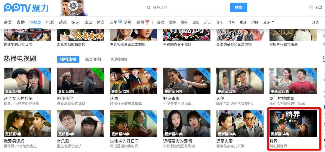 PPTV电视剧频道 将界04