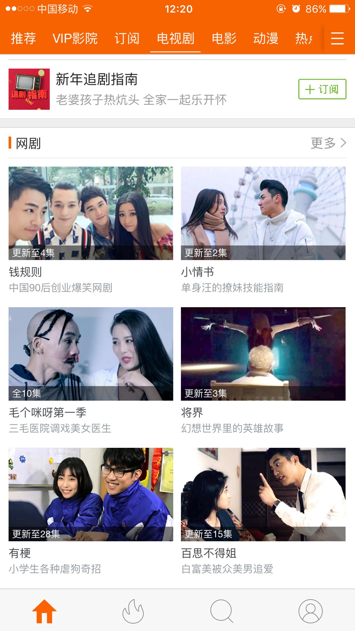 风行app电视剧频道 将界04