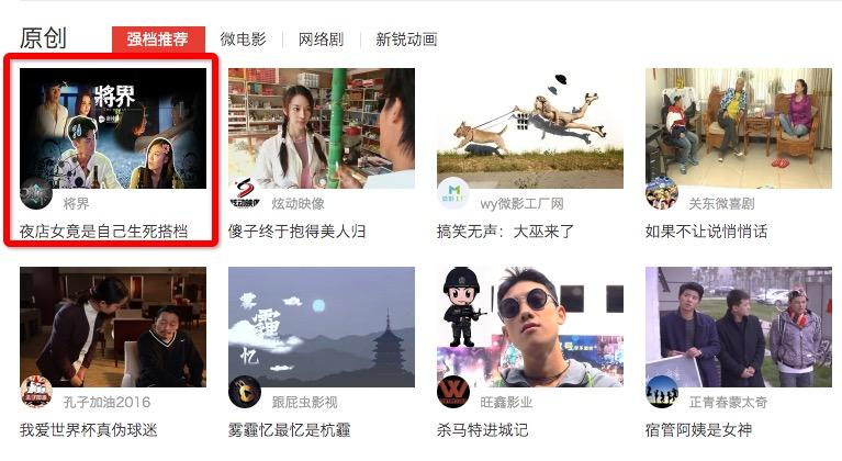 搜狐自媒体首页 将界04