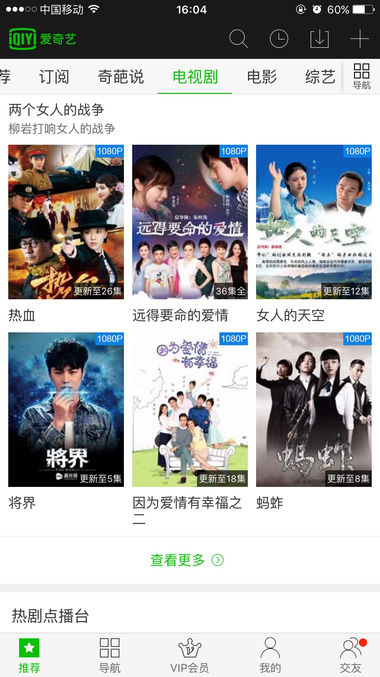 爱奇艺app电视剧 将界05