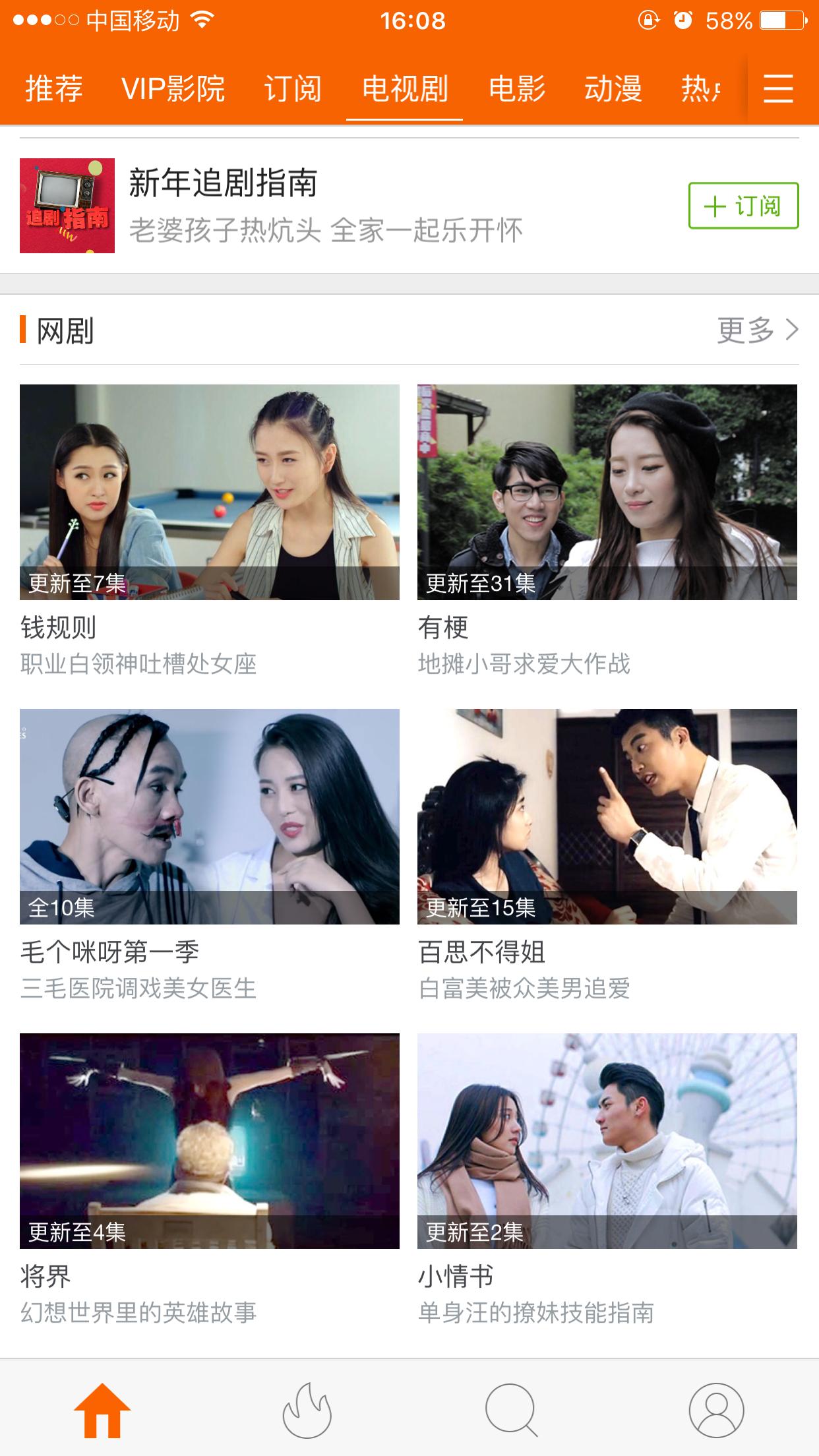 风行app电视剧频道 将界05