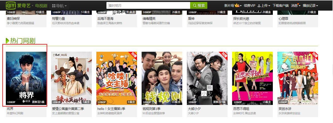 将界05 爱奇艺电视剧频道