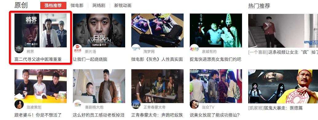 搜狐自媒体首页 将界05