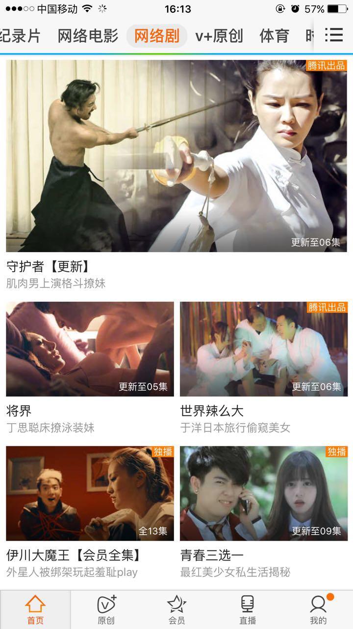 腾讯app网络剧 将界05