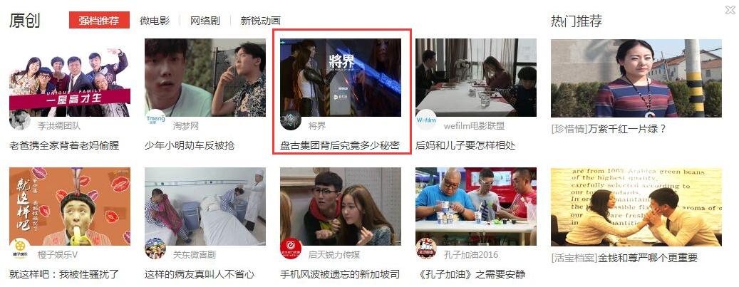 将界07  搜狐自媒体频道